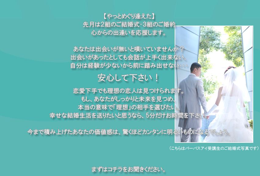 婚活カウンセリング・恋愛カウンセリング
