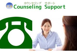 初回無料カウンセリング<人間関係カウンセリング・仕事 カウンセリング>のカウンセリングサポートのご紹介