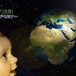 引き寄せの法則 具現化ワールドセミナーで人生伝説創る目標設定