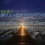 1番人気セミナー【シャイニングスター・スピリットセミナー】