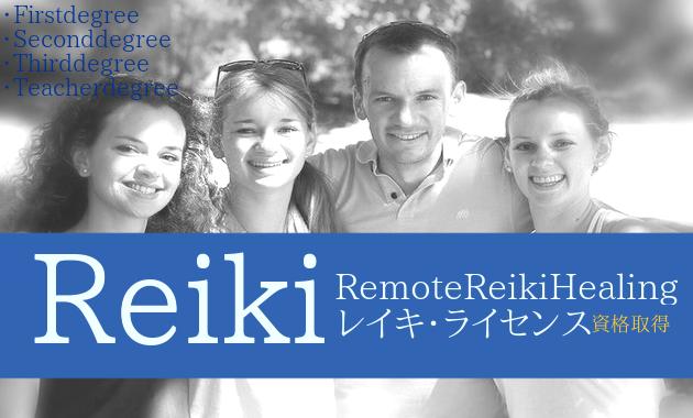 レイキ,レイキ伝授,レイキヒーリング,レイキアチューメント・長崎でレイキが受けられるレイキ長崎