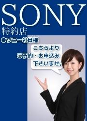ソニー11